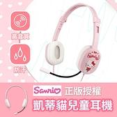 三麗鷗系列兒童耳機麥克風款 Hello Kitty 上課耳機 頭戴耳機 遠距教學 視訊上課 電腦耳機