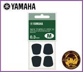 【小麥老師 樂器館】牙墊 0.3mm (M) 牙墊片 MPPAM3 山葉 YAMAHA 日製 吹嘴護片【T46】
