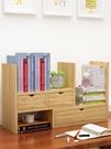 書架 書架學生桌面收納小架子書柜兒童辦公桌上創意小型簡易置物架書桌TW【快速出貨八折下殺】