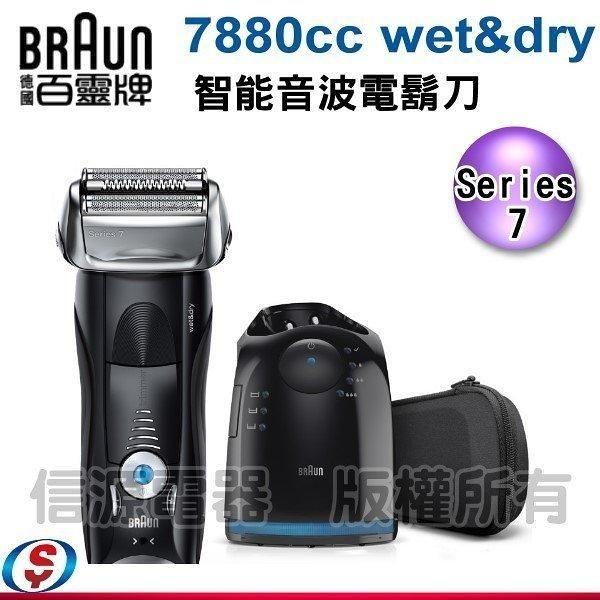 【信源】德國百靈Series7智能音波系列電鬍刀7880cc Wet&Dry