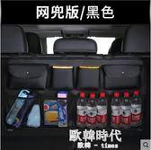 汽車後備箱收納掛袋座椅背置物袋SUV車載多功能儲物網兜車內用品 歐韓時代.NMS