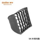 黑熊館 GODOX 神牛 SA-30 柔光箱 30X30cm  S30 LED聚光燈 專用 柔光罩