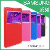 ◎凱旋系列 視窗皮套/保護套/手機套/立架/SAMSUNG GALAXY A8/Grand Max G720/S6 G9208