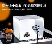LED小型攝影棚 補光套裝迷你拍攝拍照燈箱柔光箱簡易攝影道具