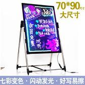 led熒光板手寫板電子熒光板70 90 廣告發光寫字板熒光黑板MJBL 年尾牙提前購