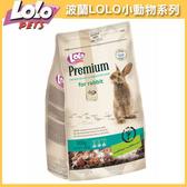 PetLand寵物樂園《歐洲LOLO》營養滿分兔子主食大包裝 900g