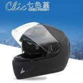 頭盔 機車雙鏡片摩托車電動車全盔男女防霧保暖圍脖「七色堇」