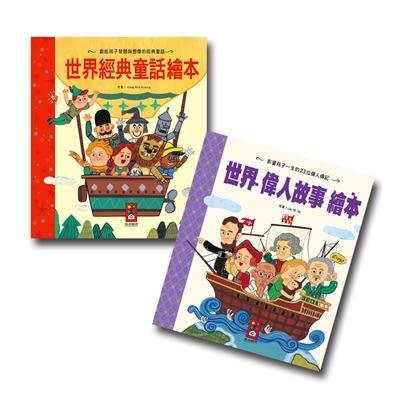 世界經典故事系列 套書  (OS shop)