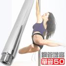 鋼管架加高桿(單節50CM)摩登鋼管舞擴充加長管延長管.跳鋼管舞豎桿杆.跳舞鋼管推薦哪裡買特賣會