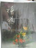 【書寶二手書T6/園藝_YAJ】插花_藝術之美