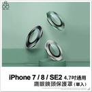 iPhone 7 8 SE2 4.7吋 鷹眼鏡頭蓋 單圈 單顆 手機後鏡頭 保護蓋 鏡頭保護貼 鏡頭貼