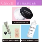 *╮寶琦華Bourdance╭*日本Chacott專業彩妝*Chacott 超值組合-卸妝水+完妝蜜粉+高解析O2防曬飾底乳
