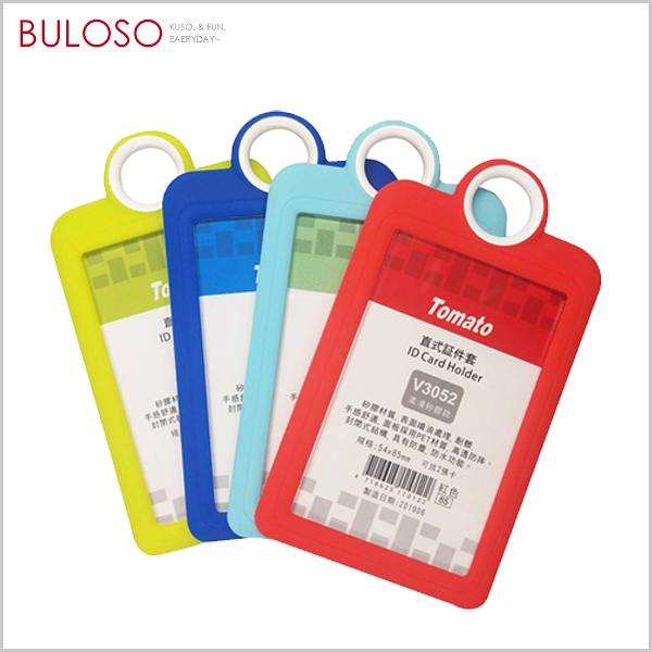 《不囉唆》TOMATO 直式矽膠證件套 (可挑色/款) 證件夾 卡套 名片夾 悠遊卡 識別證【A432431】