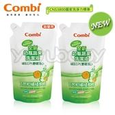 康貝 Combi 新奶瓶蔬果洗潔液補充包800ml-2入