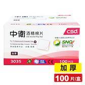中衛 CSD 酒精棉片(加厚) 100片/盒 (紅色包裝) 專品藥局【2007692】