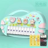 兒童電子琴 兒童電子琴玩具早教益智兒童音樂女孩寶寶初學鋼琴多功能3琴0-1歲 2色