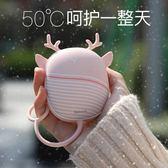 暖手寶充電式暖寶寶女學生萌萌小可愛便攜可充電暖寶迷你 草莓妞妞