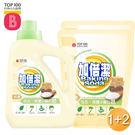 加倍潔 洗衣液體小蘇打皂(抗菌配方) 3000gmx1瓶+補充包1800gmx2包