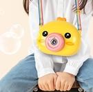 泡泡機 吹泡泡照相機小雞泡泡機批發少女心兒童玩具水補充液【快速出貨八折下殺】
