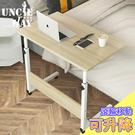 床邊書桌 可升降桌【H0439】懶人桌 ...
