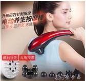 按摩器 按摩器頸部腰部腿部多功能手持式按摩棒電動全身按摩 【快速出貨】
