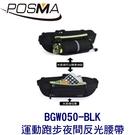 POSMA 多功能運動跑步夜間反光安全腰帶 腰包 黑 BGW050-BLK