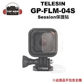 TELESIN GoPro GP-FLM-04S 螢幕保護貼 鏡頭保護貼 保護膜 適用 HERO5 SESSION