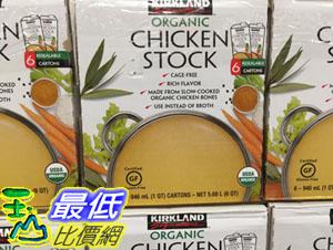 [COSCO代購] C516822 KS ORGANIC CHICKEN STOCK 科克蘭有機清雞湯946毫升X 6瓶