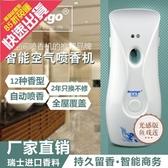 諾美佳 定時自動噴香機光感噴香機香薰機酒店廁所用加香機擴香機 鉅惠85折