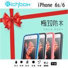 Richbox 極致 防水 二代 手機殼 炫彩 iPhone 6s 6 4.7吋 防水殼 保護殼 超薄 保護殼 防水袋