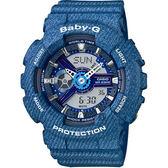 【CASIO 卡西歐】Baby-G 丹寧雙顯手錶-蔚藍色 BA-110DC-2A2DR