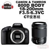 CANON 佳能 800D BODY + TAMRON 騰龍 18-200mmF/3.5-6.3VC CT優惠組合 台南-上新