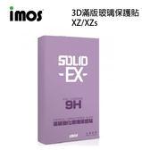 《贈16G記憶卡》imos 3D滿版 9H強化玻璃保護貼 XZ/XZs專用 [零利率]