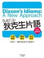 二手書博民逛書店《BUILD UP狄克生片語(完全解析版)-英語詞彙16》 R2Y ISBN:9861844368