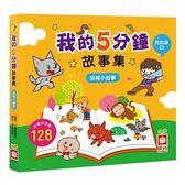 我的5分鐘故事集:品格小故事【附故事CD】