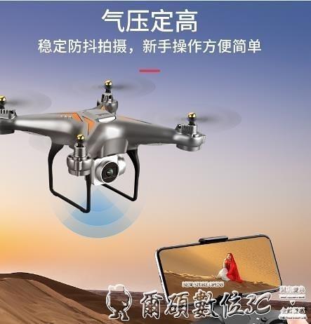 空拍機 無人機高清專業4K航拍四軸飛行器小型遙控飛機航模小學生兒童玩具 LX爾碩 交換禮物