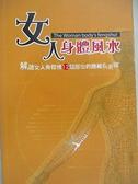 【書寶二手書T3/命理_BH1】女人身體風水_三本馬馬