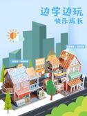 兒童3d立體拼圖3-6-8周歲男女孩益智積木玩具diy手工紙質建筑模型 喵小姐