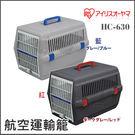 [寵樂子]《日本IRIS》寵物航空運輸籠...