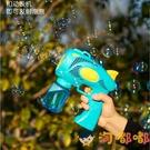 手持泡泡機自動兒童玩具電動吹泡泡槍加特林男女孩【淘嘟嘟】