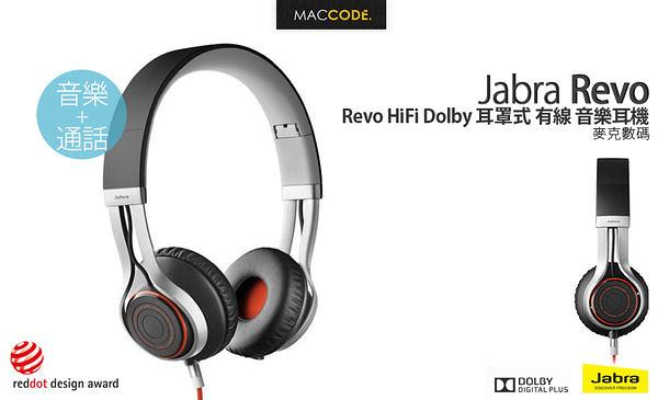 【 先創公司貨 】Jabra Revo HiFi Dolby 音效 耳罩式 有線 音樂耳機 黑色 具通話機能 贈收納包+行動電源