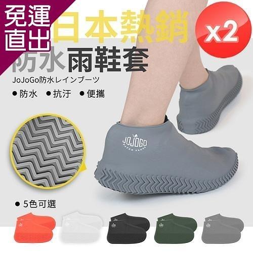 JOJOGO 防水雨鞋套 2入組【免運直出】