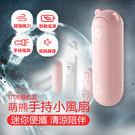 手持風扇 小風扇 USB風扇 隨身風扇 小型可愛風扇 超靜音 帶電筒 帶行動電源