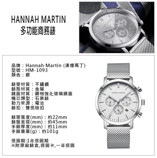 Hannah Martin 漢娜馬丁 多功能商務錶 (HM-1093銀面銀鋼帶)-多功能日曆機芯