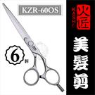 ::美髮剪刀系列:: 日本火匠進口美髮剪刀- KZR-6吋OS [50460]◇美容美髮美甲新秘專業材料◇