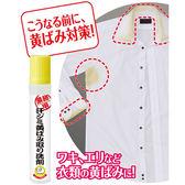 【AIMEDIA艾美迪雅】腋下汗斑衣物去汙劑70ml (日本洗衣業界者專用) ◆86小舖 ◆