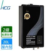 【HCG 和成】GH2055屋內數位恆溫強排熱水器20L(桶裝瓦斯)