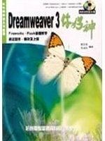二手書博民逛書店 《快快樂樂學DREAMWEAVER3你好神-附光碟》 R2Y ISBN:9572234277│鄧文淵