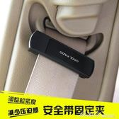 日本汽車用品安全帶延長器限位器通用固定夾子孕婦鬆緊調節器   蜜拉貝爾