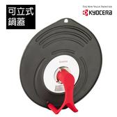 【KYOCERA】日本京瓷立式萬用鍋蓋(20-28CM)